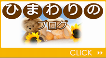 ひまわり塗装京都営業所ブログ