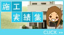 京都の塗装施工実績