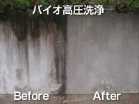 バイオ高圧洗浄の施工例